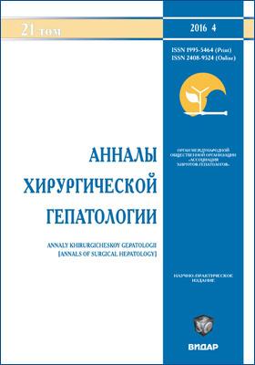 Анналы хирургической гепатологии: научно-практический журнал. 2016. Т. 21, № 4