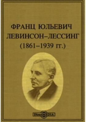 Франц Юльевич Левинсон-Лессинг (1861-1939 гг.): документально-художественная литература
