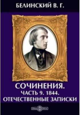 Сочинения, Ч. 9. 1844. Отечественные записки