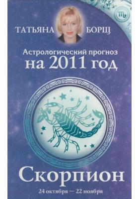 Астрологический прогноз на 2011 год. Скорпион