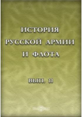 История русской армии и флота. Вып. 11