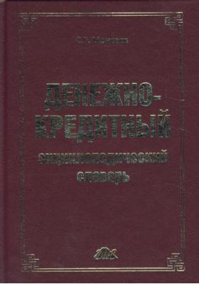 Денежно-кредитный энциклопедический словарь