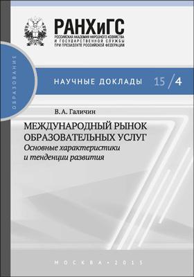 Международный рынок образовательных услуг: основные характеристики и тенденции развития: научное издание