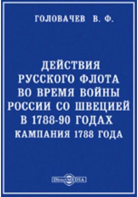 Действия русского флота во время войны России со Швецией в 1788-90 годах . Кампания 1788 года