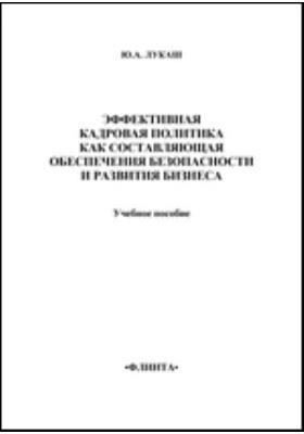 Эффективная кадровая политика как составляющая обеспечения безопасности и развития бизнеса: учебное пособие