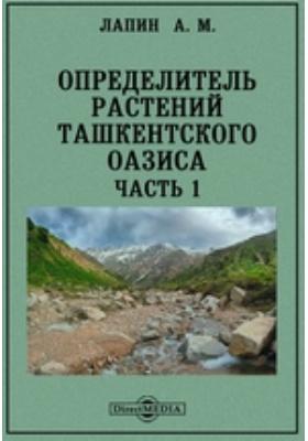 ОпределительрастенийТашкентскогооазиса: практическое пособие, Ч. 1