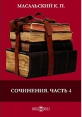 Сочинения: художественная литература, Ч. 4