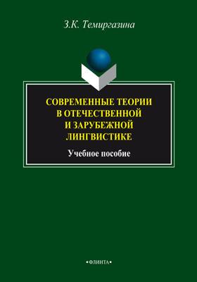 Современные теории в отечественной и зарубежной лингвистике: учебное пособие