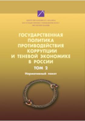 Государственная политика противодействия коррупции и теневой экономике в России. Т. 2