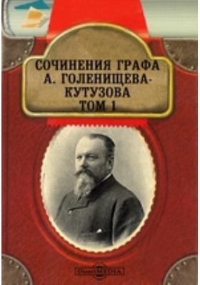 Сочинения графа А. Голенищева-Кутузова: художественная литература. Том 1