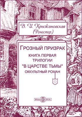 Грозный призрак : книга первая трилогии «В царстве тьмы»