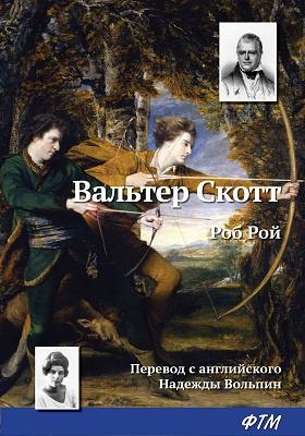Роб Рой : роман: художественная литература