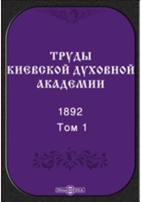 Труды Киевской духовной академии. 1892. Том 1
