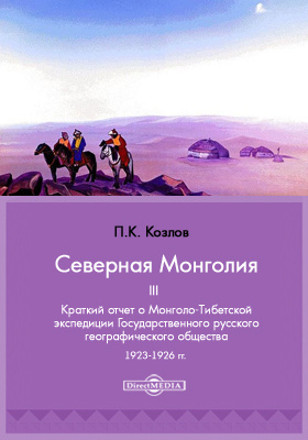 Северная Монголия. 3. Краткий отчет о Монголо-Тибетской экспедиции Государственного русского географического общества 1923-1926 гг.