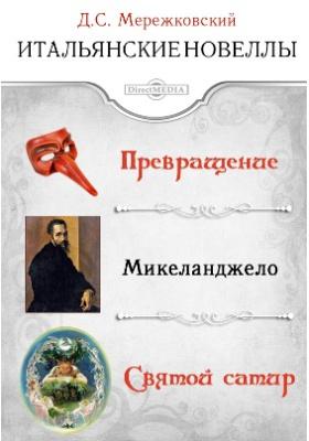 Итальянские новеллы. Превращение. Микеланджело. Святой сатир