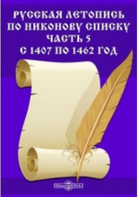 Русская Летопись по Никонову списку, Ч. 5. С 1407 по 1462 год