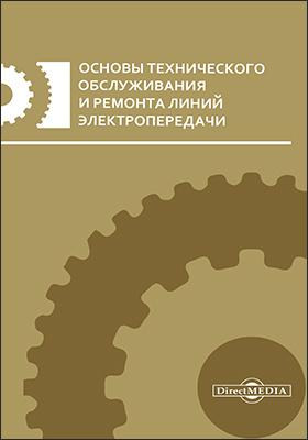 Основы технического обслуживания и ремонта линий электропередачи : лабораторный практикум: учебное пособие