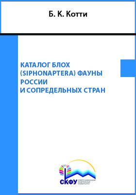 Каталог блох (Siphonaptera) фауны России и сопредельных стран