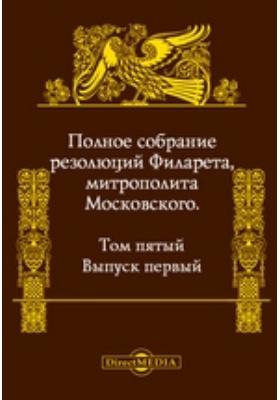 Полное собрание резолюций Филарета, митрополита Московского. Т. 5, вып. 1