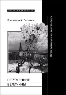 Переменные величины : погода русской истории идругие сюжеты: научное приложение. Вып. CXXIX