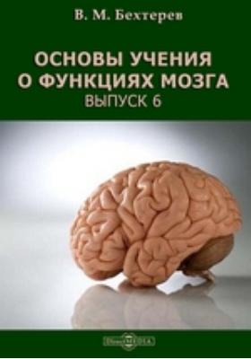 Основы учения о функциях мозга. Вып. 6