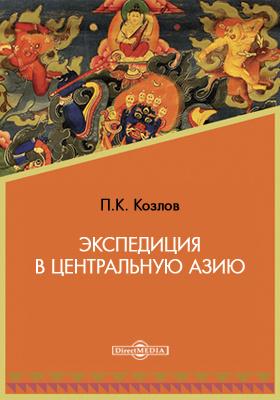 Экспедиция в Центральную Азию