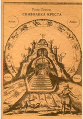 Символика креста: монография