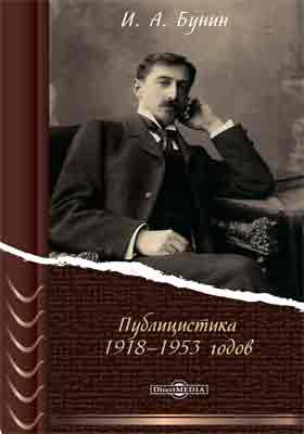 Публицистика 1918-1953 годов: публицистика