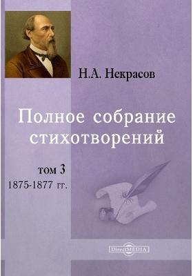 Полное собрание стихотворений: художественная литература. Том 3. 1875 - 1877 гг