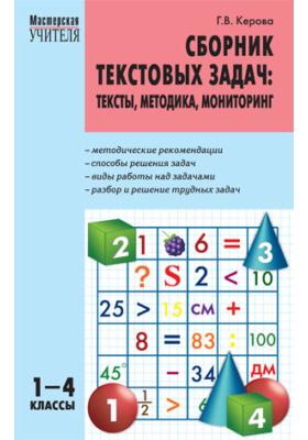Сборник текстовых задач: Тексты, методика, мониторинг: 1-4 классы