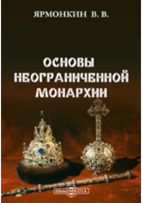 Основы неограниченной монархии
