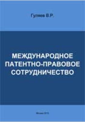 Международное патентно-правовое сотрудничество