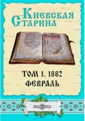Киевская Старина: журнал. 1882. Т. 1, Февраль