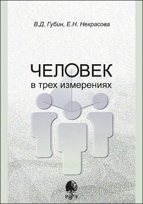 Человек в трех измерениях: научно-популярное издание
