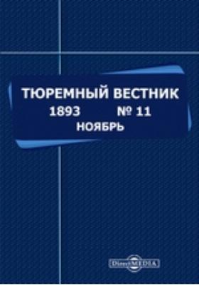 Тюремный вестник: журнал. 1893. № 11. Ноябрь