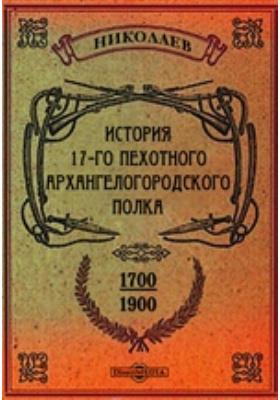 История 17-го пех. Архангелогородского его императорского высочества великого князя Владимира Александровича полка. 1700 - 25 июня 1900