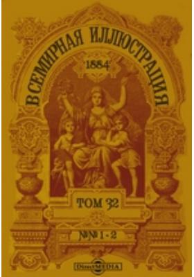 Всемирная иллюстрация. 1884. Т. 32, №№ 1-2