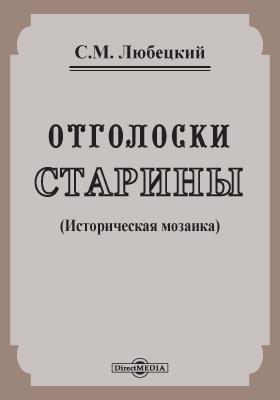 Отголоски старины : Историческая мозаика