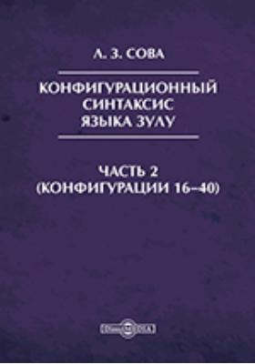 Конфигурационный синтаксис языка зулу: монография, Ч. 2