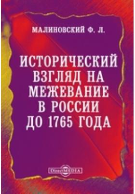 Исторический взгляд на межевание в России до 1765 года