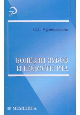 Болезни зубов и полости рта : Издание 4-е, переработанное и дополненное