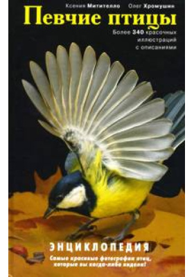 Певчие птицы : Энциклопедия