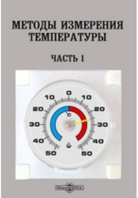 Методы измерения температуры, Ч. 1