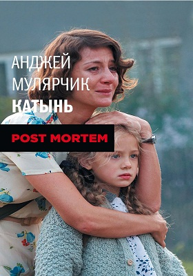 Катынь : Post mortem