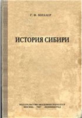 История Сибири. Т. 1