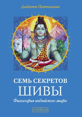 Семь секретов Шивы : философия индийского мифа: научно-популярное издание