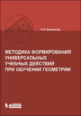 Методика формирования универсальных учебных действий при обучении геометрии