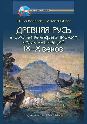Древняя Русь в системе евразийских коммуникаций (IХ–X вв.): монография
