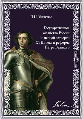 Государственное хозяйство России в первой четверти XVIII века и реформа Петра Великого