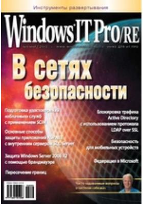 Windows IT Pro/RE. 2012. № 3. Март